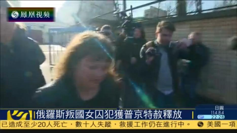 俄罗斯女子因叛国罪被判7年 获普京特赦出狱