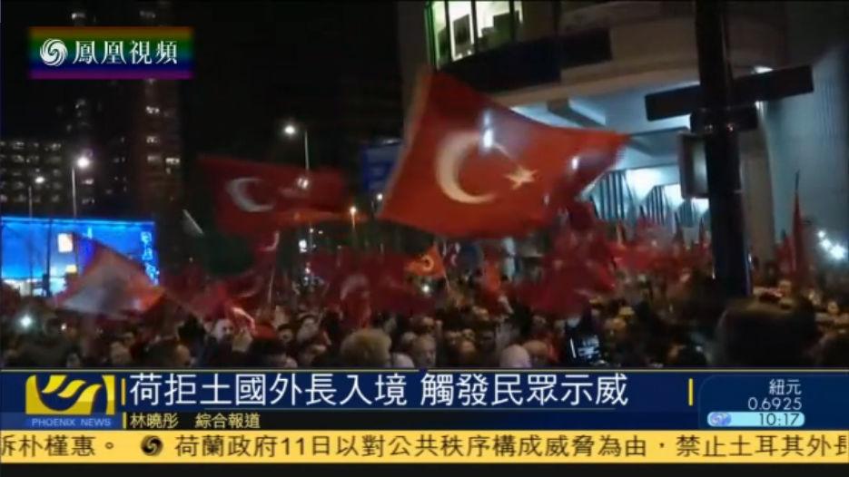 土耳其多地爆发示威 民众向荷兰使馆掷蛋