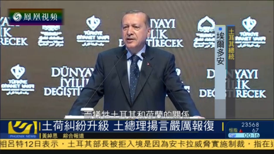 土耳其与荷兰外交纠纷升级 土总理扬言报复