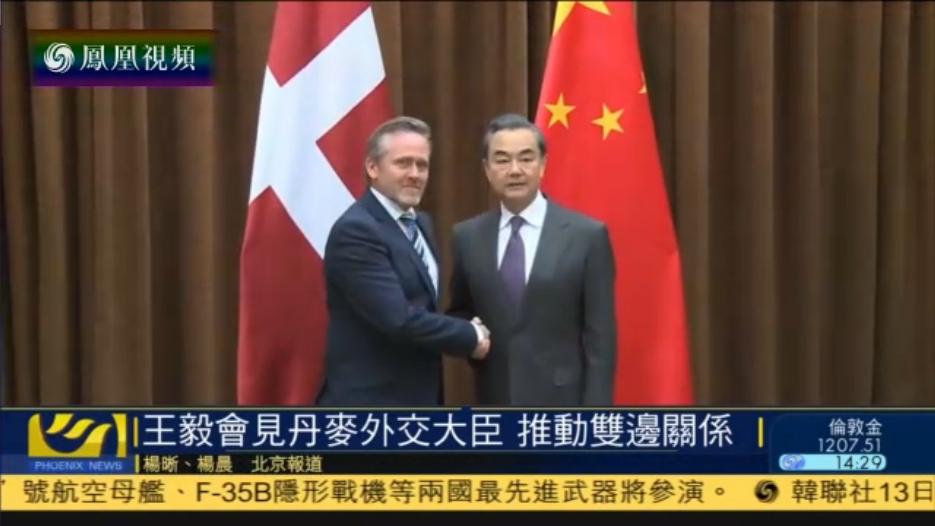 王毅晤丹麦外交大臣 冀深化两国各领域合作