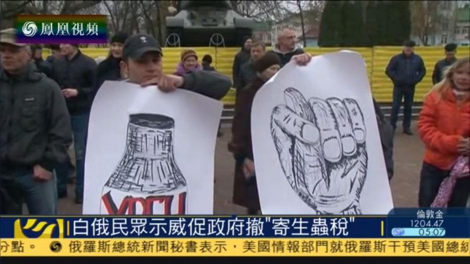 """白俄罗斯民众示威 促政府撤销""""寄生虫税"""""""