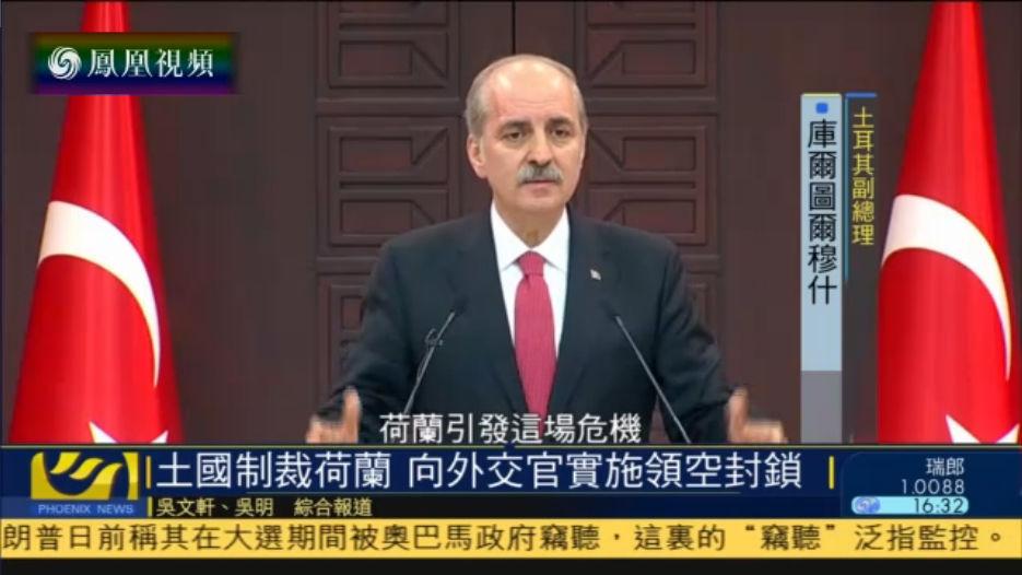 土耳其对荷兰外交官实施领空封锁 禁止荷兰大使入境