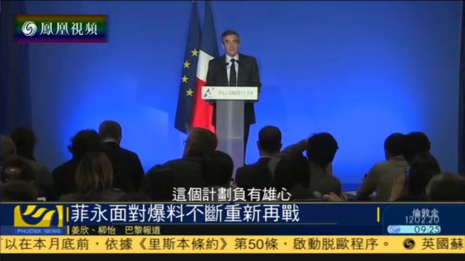法国总统候选人菲永重新再战 推出竞选纲领