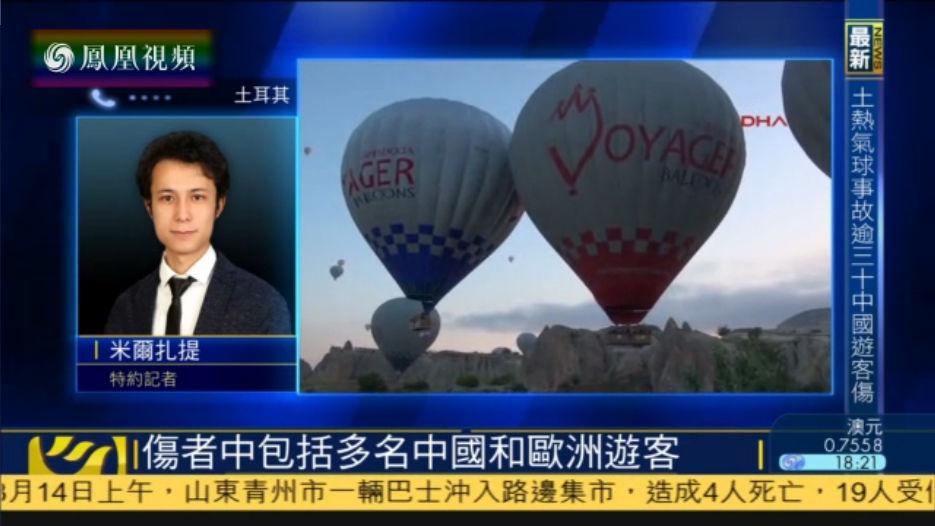 土耳其热气球事故或因强风所致 伤者含中国游客