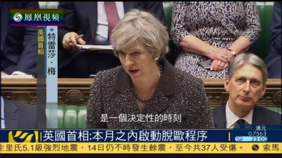英国首相称将在本月之内启动脱欧程序