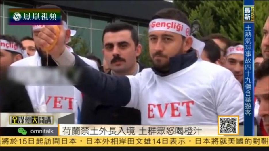 荷兰禁土耳其外长入境 土民众捏橙子表抗议