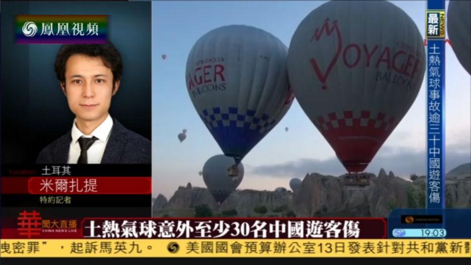 土耳其热气球事故现场有强风 暂无死亡报告