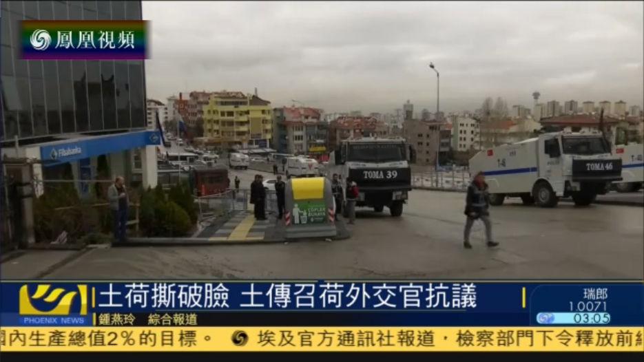 土方传召荷兰外交官抗议 荷兰发布旅游提示