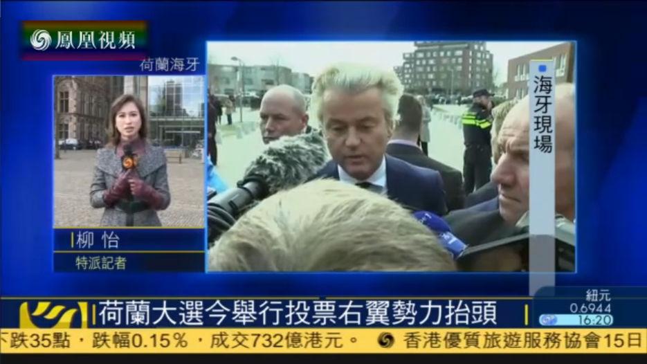 荷兰大选引全球金融市场关注 极右翼称若胜选将脱欧