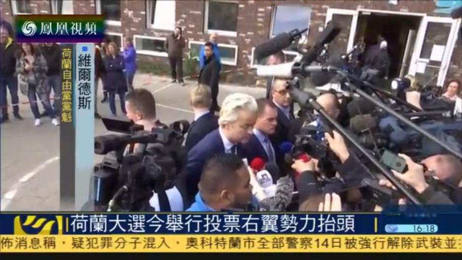 现场:荷兰大选15日投票 成欧洲政治风向标