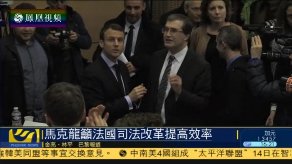 法国独立候选人马克龙呼吁进行司法改革提高效率