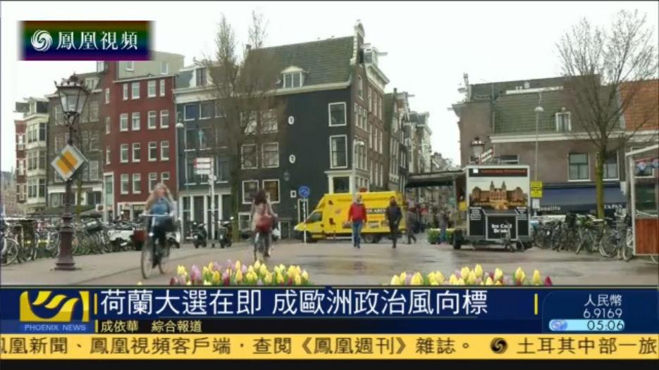 荷兰即将举行大选 分析:成欧洲政治风向标