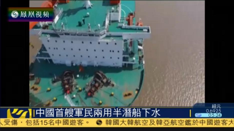 中国首艘军民两用半潜船建成投入使用 - 天在上头 - 我的信息博客