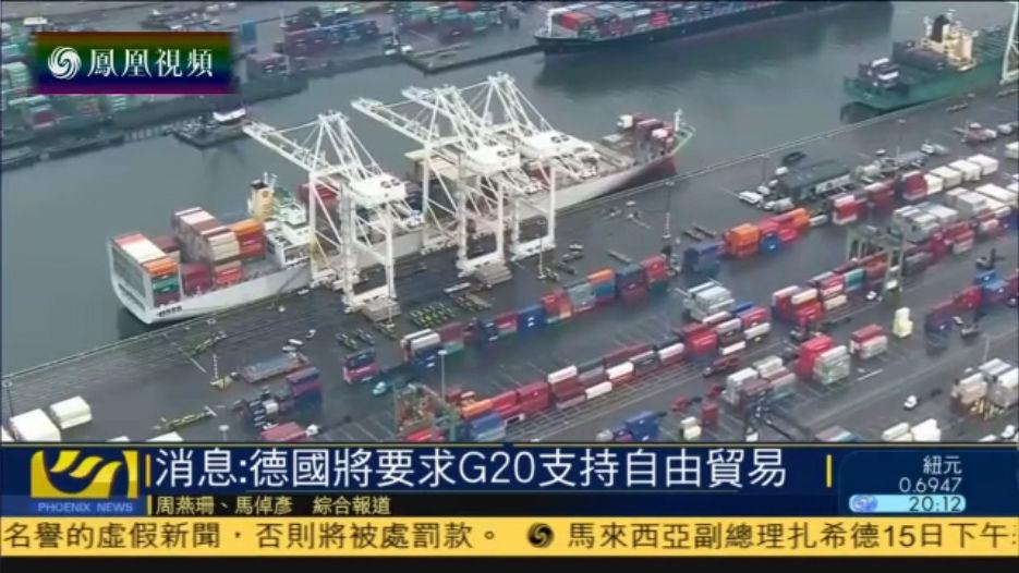 消息指德国将要求G20国家支持自由贸易