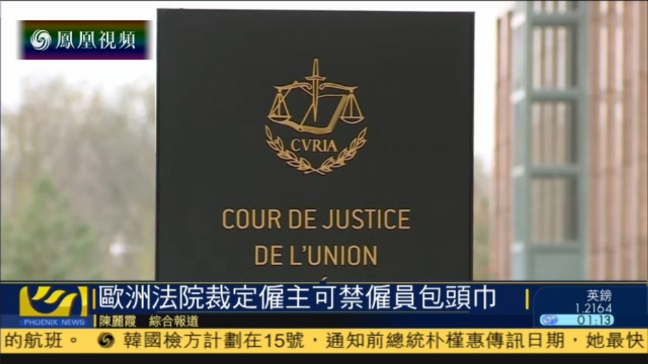 欧洲法院裁定雇主可禁止雇员包头巾引争议