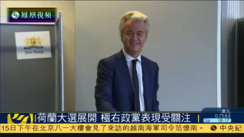 荷兰大选举行 极右翼政党表现受关注