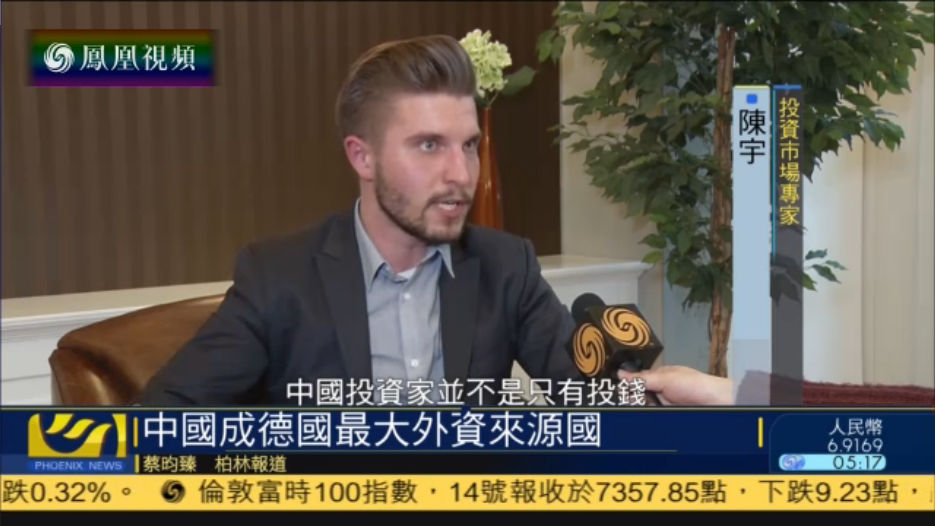 报告显示2016年中国成德国最大外资来源国