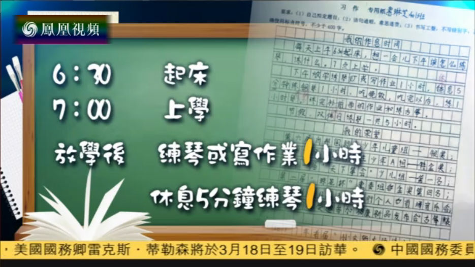 杭州小学生晒作息时间表 比英国首相还忙