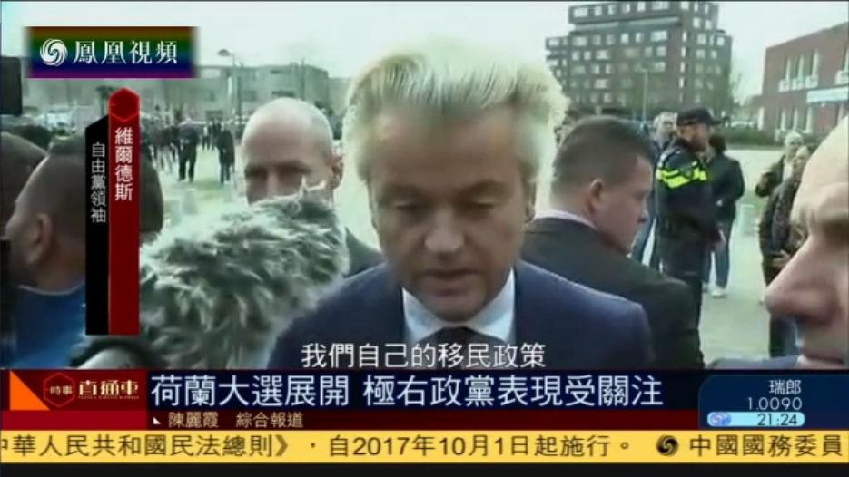 荷兰举行众议院选举 极右翼政党表现受关注