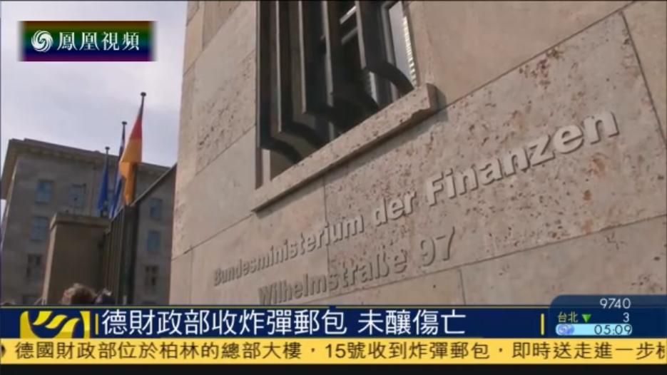 德国财政部收炸弹包裹 未酿人员伤亡