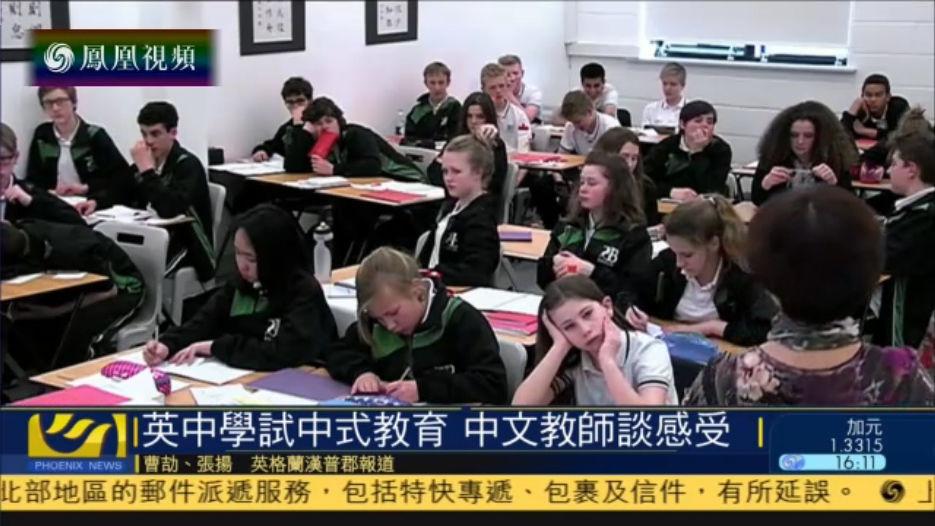 英国博航特中学暂停中式教育 中文课程仍受重视