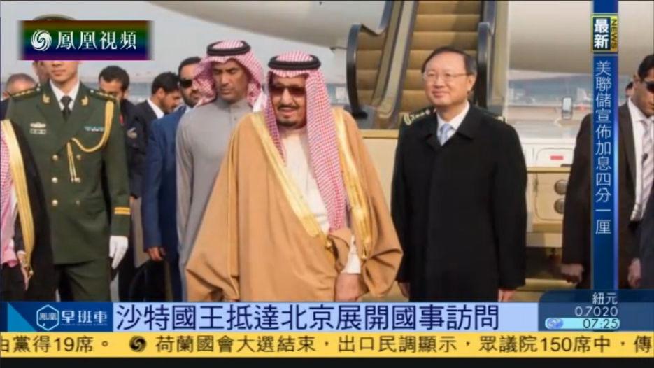 沙特国王萨勒曼抵达北京 杨洁篪在机场迎接 - 天在上头 - 我的信息博客