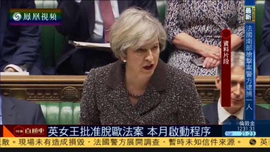 英国女王批准脱欧法案 英首相可随时启动脱欧程序
