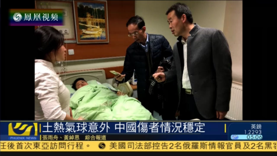土耳其发生热气球事故 中国伤者情况稳定