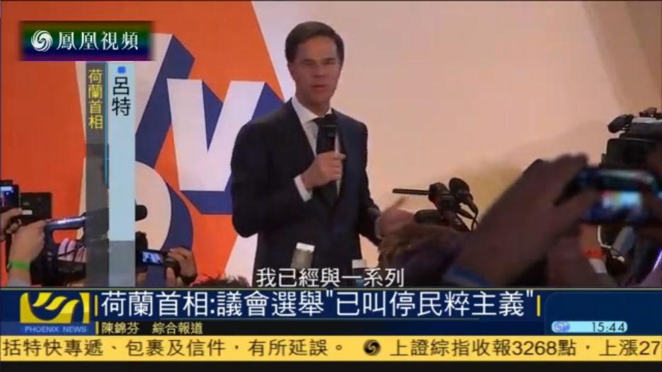 """荷兰首相吕特:议会选举""""已叫停民粹主义"""""""
