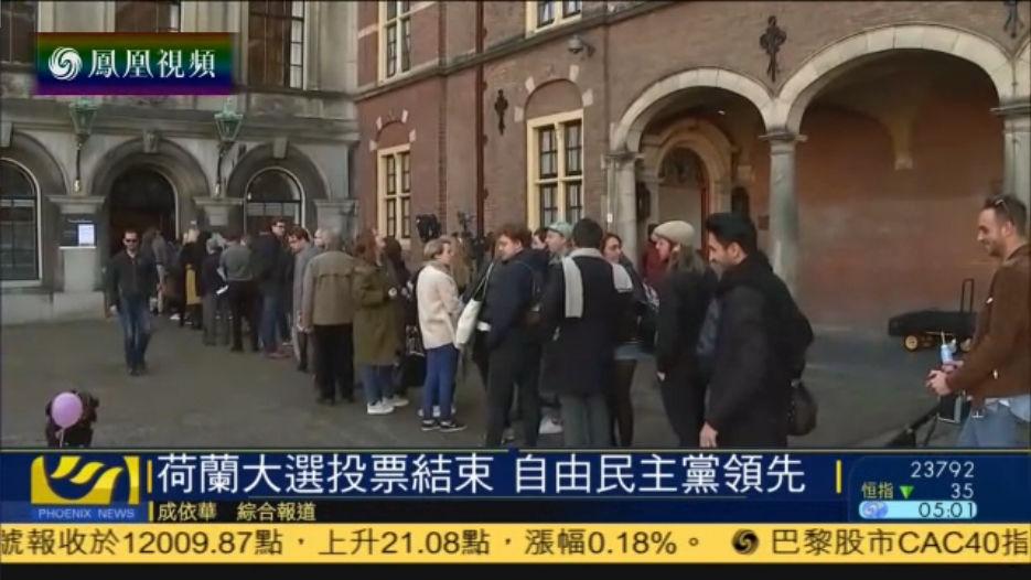 荷兰大选投票结束 首相吕特所在政党领先