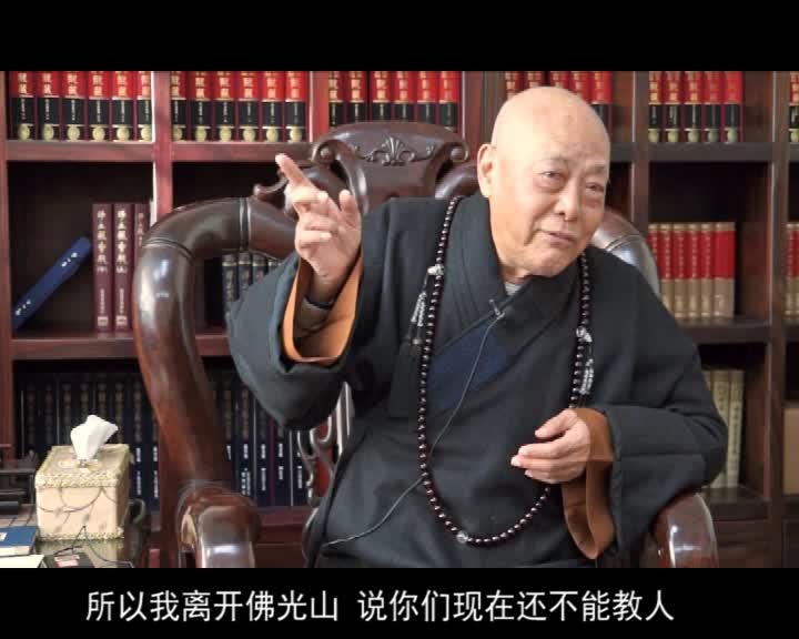 广慈长老亲述88年前经历:12岁出家天天挨打