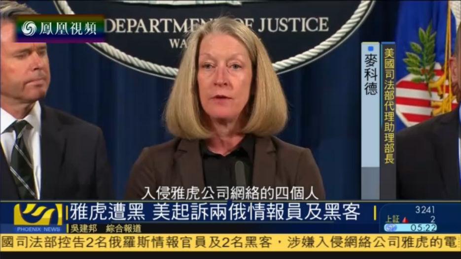 美国就雅虎遭入侵事件起诉两名俄罗斯情报员及黑客