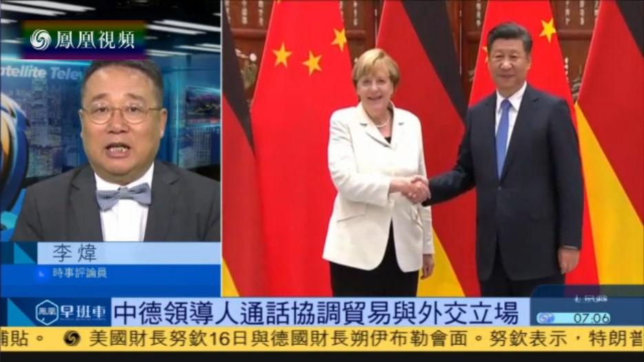 李炜:中德领导人通话有技巧 协调贸易与外交立场