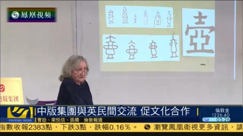 中国出版集团公司与英国民间交流 促文化合作