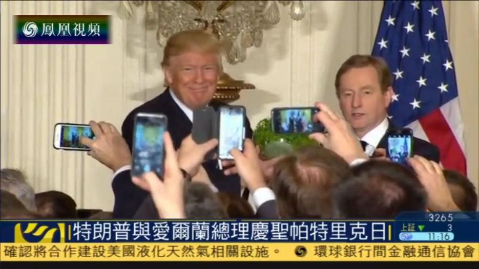 特朗普与爱尔兰总理庆祝爱尔兰传统节日圣帕特里克日