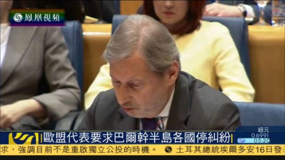 欧盟谈判代表要求巴尔干半岛各国停止纠纷
