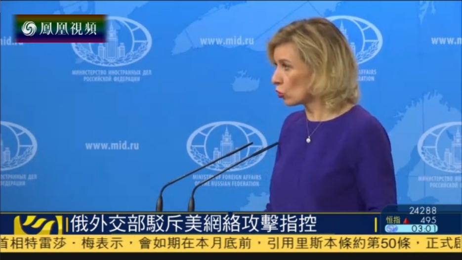 俄罗斯外交部驳斥美国有关网络攻击的指控