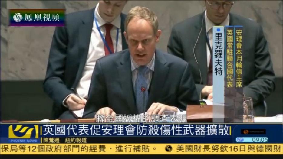 英国代表促安理会采取措施防止杀伤性武器扩散