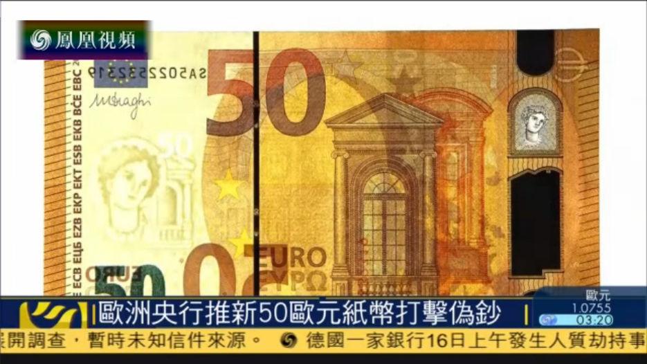 欧洲央行推出新版50欧元面值纸币打击假钞