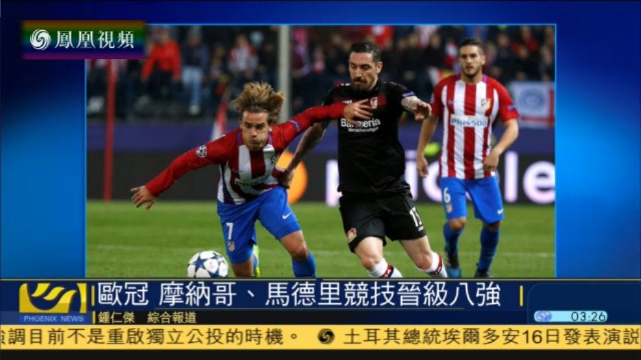 欧冠:法国摩纳哥以及马德里竞技晋级八强