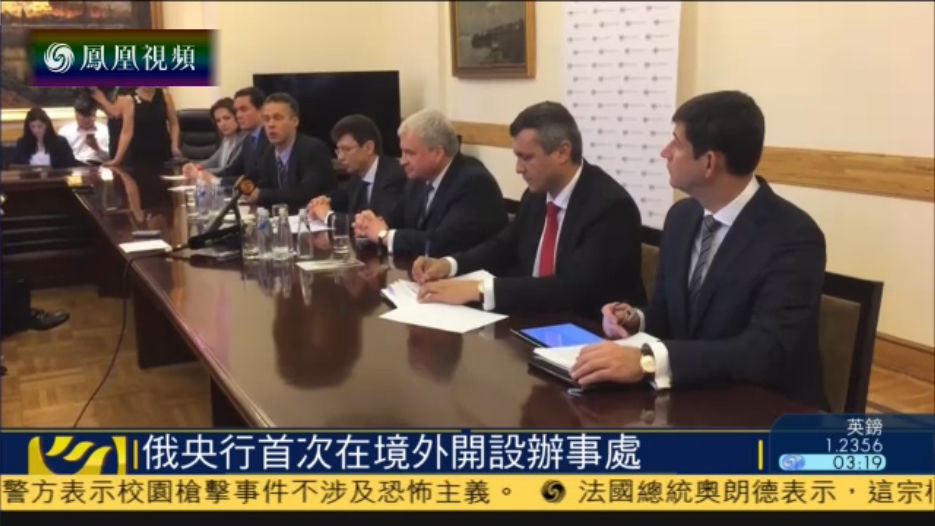 俄罗斯央行首次在境外开设办事处 落地北京
