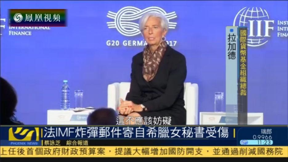 巴黎IMF炸弹邮件寄自希腊 一女秘书受伤