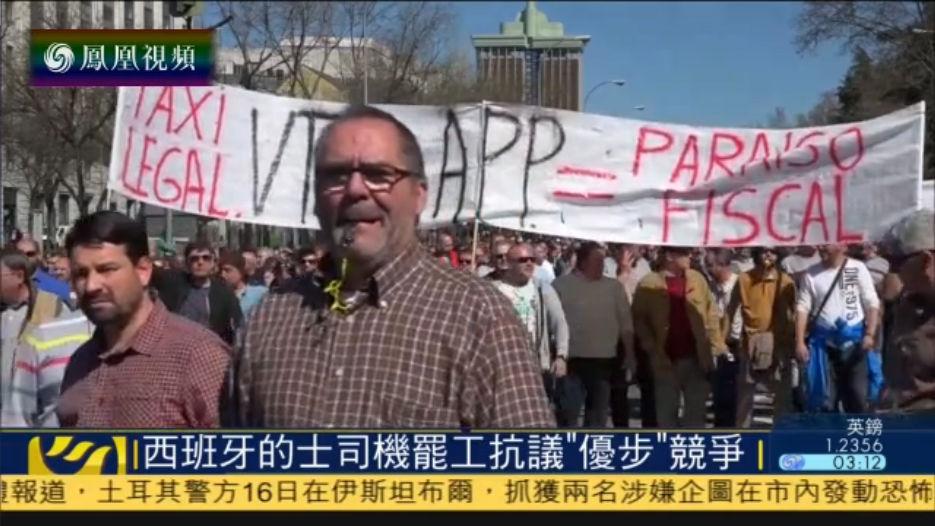 """西班牙的士司机罢工抗议""""优步""""不公竞争"""