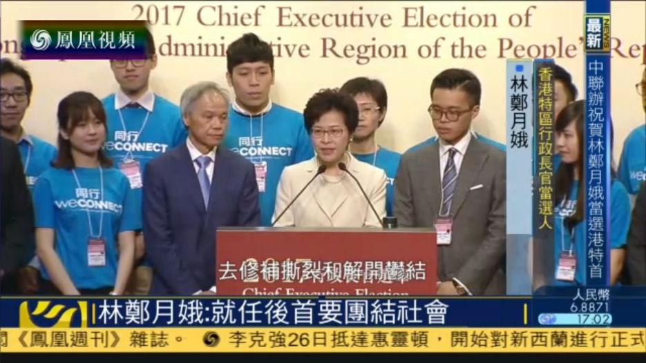 林郑月娥以777票当选新一任香港特首人选 - 天在上头 - 我的信息博客