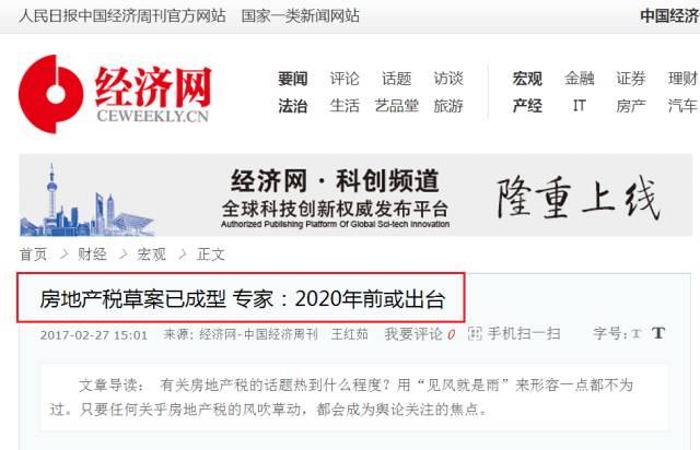 刘晓博: 房地产税  高房价真怕的是这4招 - wujun700 - wujun700的博客