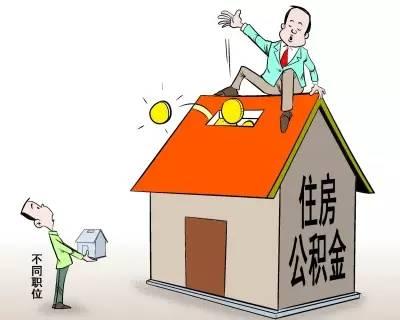 西安二手房公积金贷款有调整