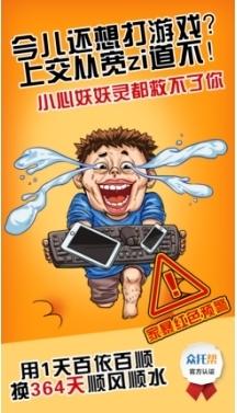 """今年三八节,众托帮出了一款""""男性防家暴指南""""刷爆朋友圈"""