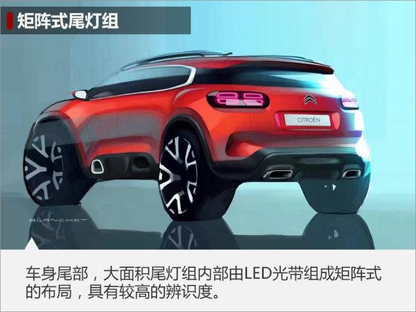 东风雪铁龙上海车展 全新SUV等3车亮相-图3