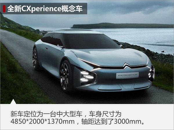 东风雪铁龙上海车展 全新SUV等3车亮相-图5