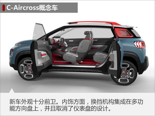 东风雪铁龙 下月密集发布全新SUV等3款车-图3